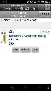 Screenshot_2013-07-07-15-40-28_1.png