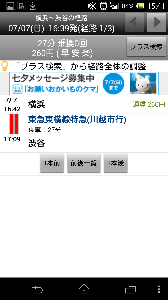 Screenshot_2013-07-07-15-41-12_1.png